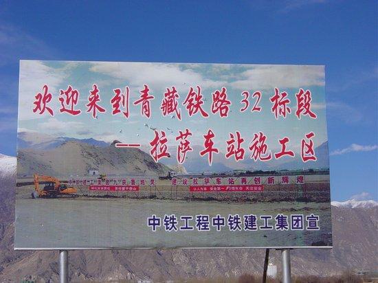 """""""Witamy na 32-gim odcinku linii Qinghai-Tybet, Plac budowy Dworca Lhaskiego. Chińska Grupa Budowy Kolei Chińskiego Programu Rozwoju Kolei"""""""