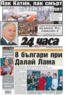 bulgarskagazetaktastrofa_10kwietnia20101strona_400