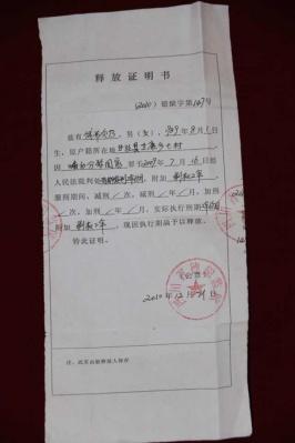 gonpothinlezswiadczenieozwolnieniudeyang2010_400